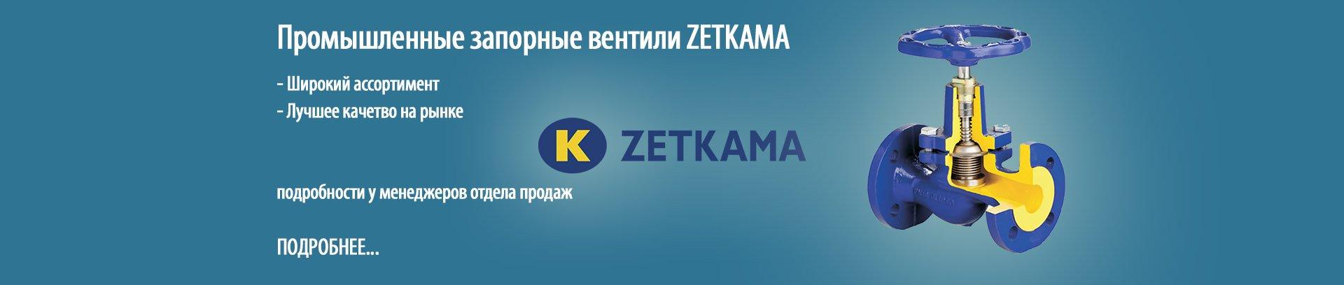 Zetakama